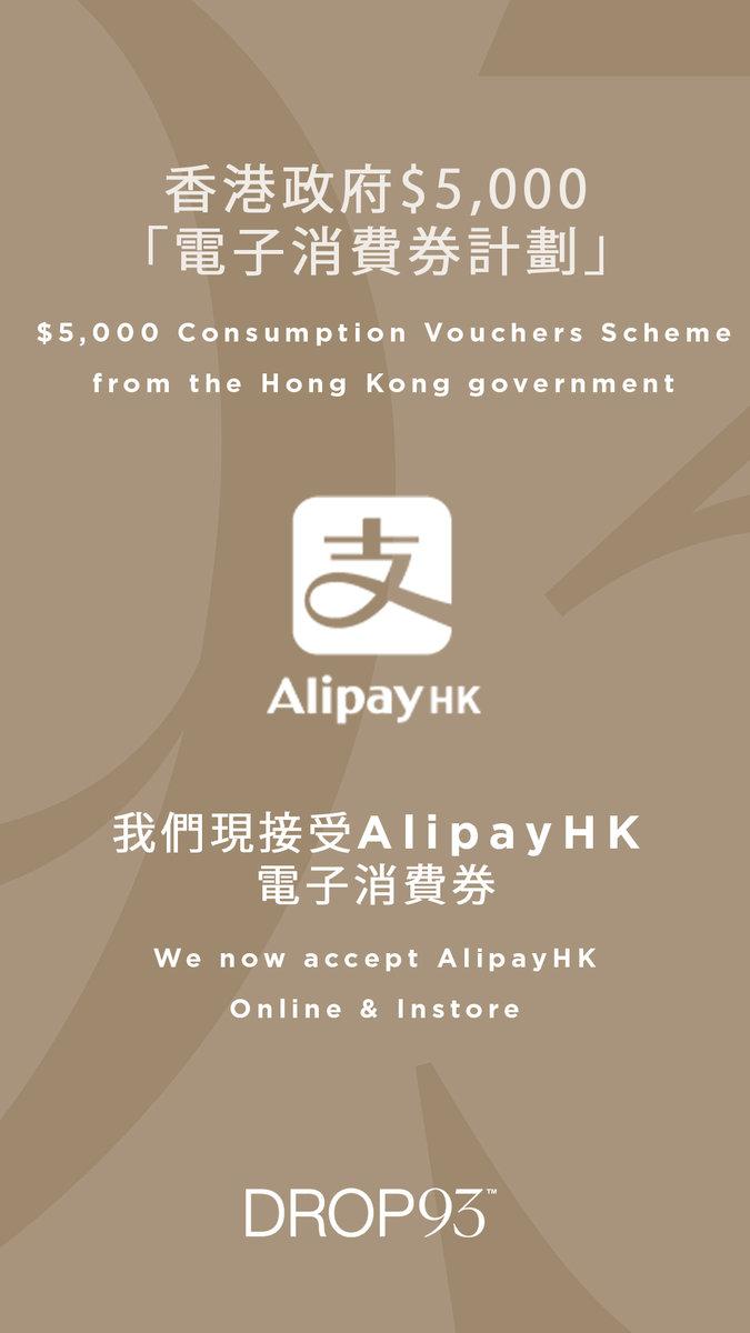 Drop93 alipay wechat pay.jpg